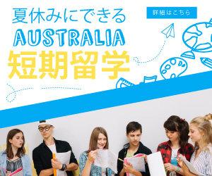 夏休みにできるクリエイタスのオーストラリア短期留学